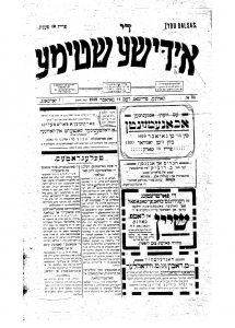 """Laikraštis """"Žydų Balsas"""""""