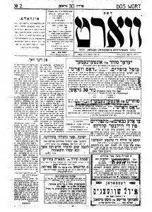 "Žydų liaudies laikršastis ""Dos Vort"""