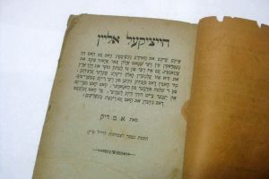 Literatūra Jidish kalba