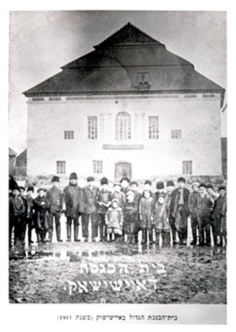 Žydų vaikai prie Eišiškių sinagogos. 1911 m.